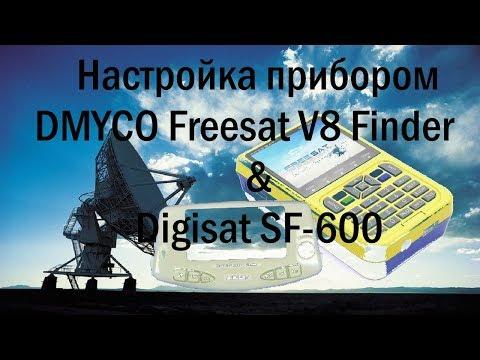 Настройка антенны прибором  DMYCO Freesat V8 Finder &  Digisat SF-600