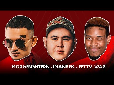 Imanbek, Fetty Wap & MORGENSHTERN - LECK