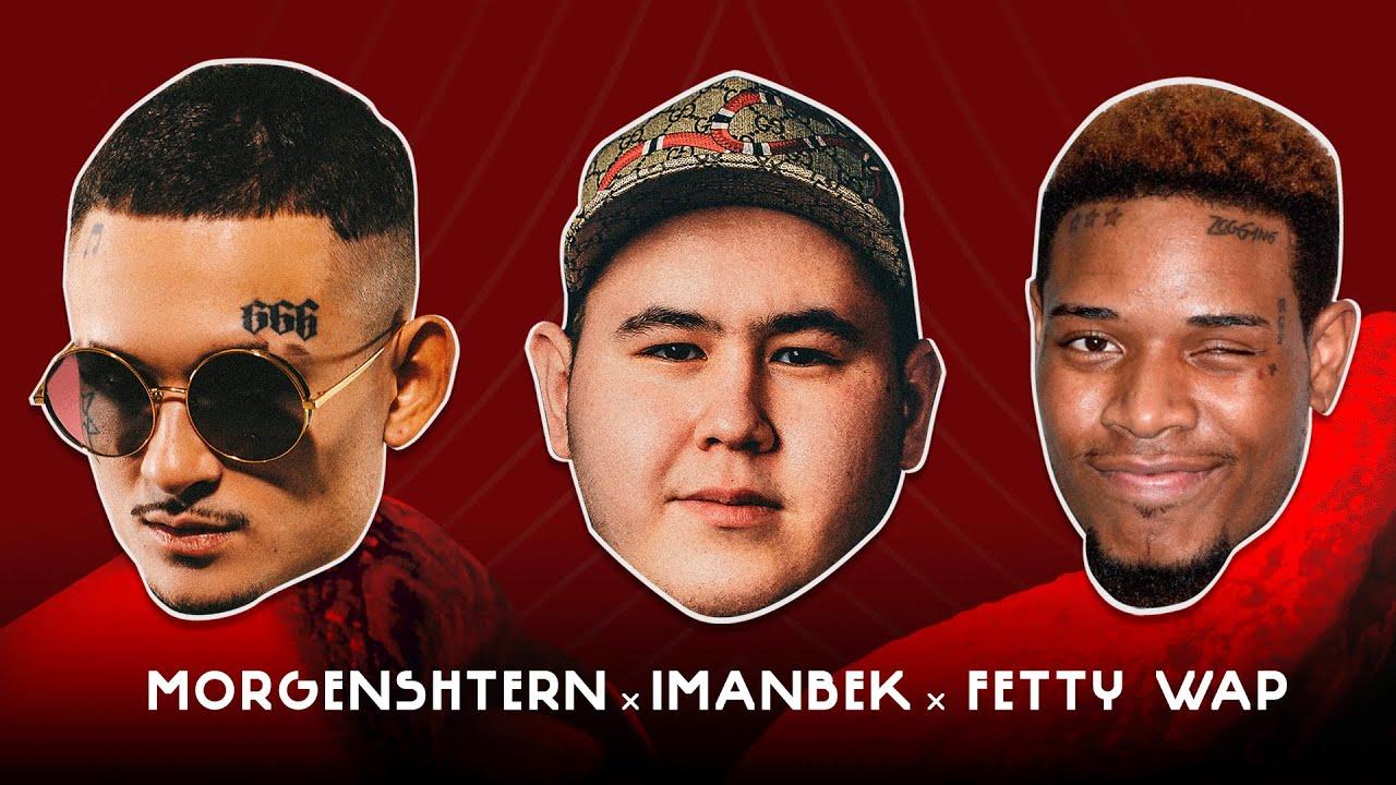 MORGENSHTERN, Imanbek & Fetty Wap – Leck Lyrics