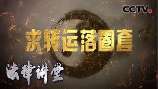 《法律讲堂(生活版)》 20200409 法官解案·求转运落圈套| CCTV社会与法