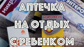 АПТЕЧКА на МОРЕ с РЕБЕНКОМ/ЛЕКАРСТВА НА ОТДЫХ/ЛЕКАРСТВА для ДЕТЕЙ(НЕ ЗАБЫВАЙТЕ ОФОРМЛЯТЬ СТРАХОВКУ НА РЕБЕНКА!!!!!!!!! СПИСОК ПРЕПАРАТОВ: -АНТИБИОТИК!! (детский и взрослый, широк..., 2016-06-21T06:23:12.000Z)