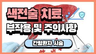 [자연치유] 간암말기 색전술 치료 부작용 주의사항