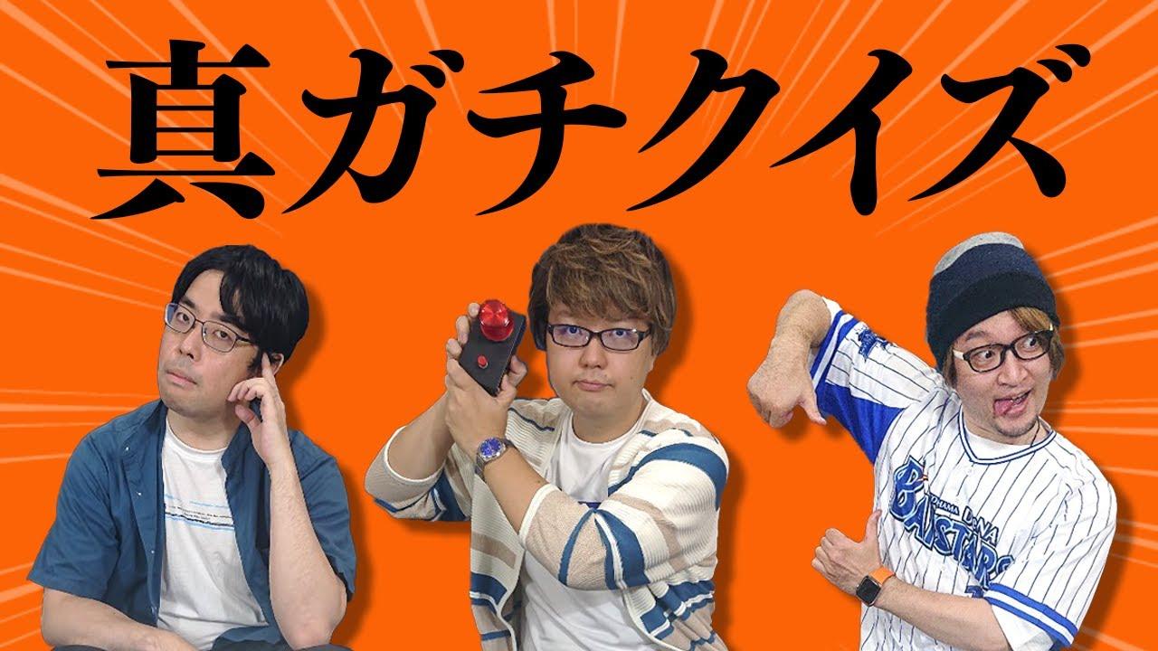 【復活】カプリティオガチクイズ大会