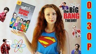 Теория Большого взрыва. Гид по сериалу по версии Kuraj-Bambey