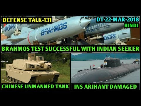 Indian Defence News:Brahmos Test Successful,INS Arihant Damaged,Chinese Unmanned Tank,Navy,(Hindi)