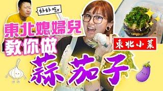 【爆笑厨房】中国东北媳妇儿来教大家做道地东北名菜【蒜茄子】!手残的也能做~超下饭啊!!