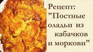 РЕЦЕПТ: Постные оладьи из кабачков и моркови