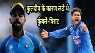 Virat Kohli vs Anil Kumble : Kuldeep Yadav के कारण हुई थी कोहली और कुंबले के बीच फाइट