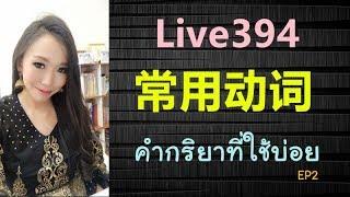 Live394: คำกริยาที่ใช้บ่อยในภาษาจีน Learn Chinese by PoppyYang