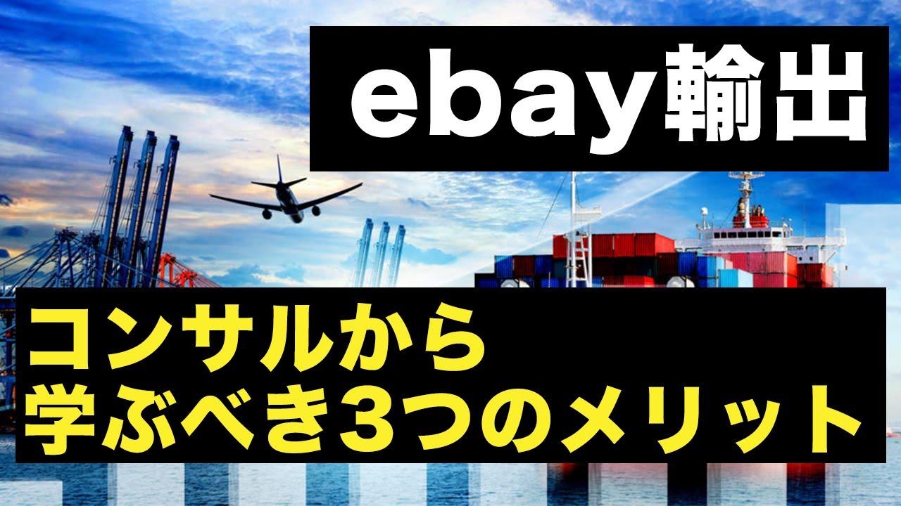【ebay輸出】コンサルを受けるべき3つのメリット