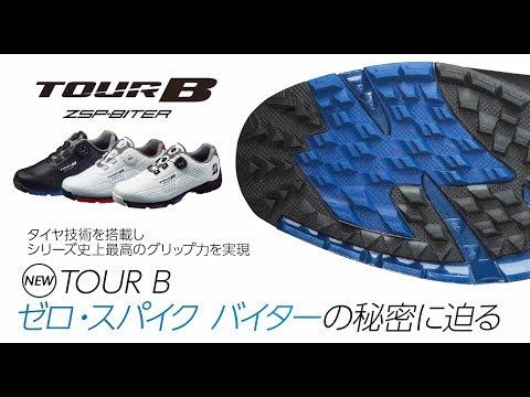 New TOUR B ゼロ・スパイクバイター開発ストーリー