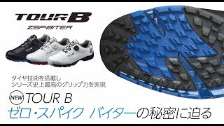 New TOUR B ゼロ・スパイクバイター開発ストーリー thumbnail