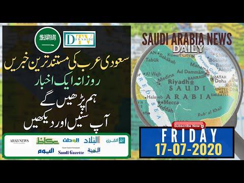 Saudi Arabia Authentic News Daily   Newspaper Everyday   Okaz Arab News AlYaum Al Bilad   17.07.2020