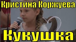 ПЕСНЯ КУКУШКА - КРИСТИНА КОРЖУЕВА / Кукушка из фильма Битва за Севастополь