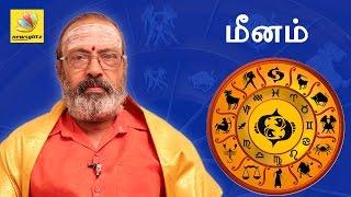 Meenam Rasi Guru Peyarchi Palangal 2016 to 2017   Tamil Astrology Predictions