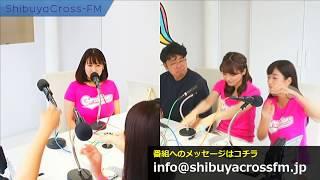 グラチア-GraCheers- http://gracheers.com/ 渋谷クロスFM http://shibu...