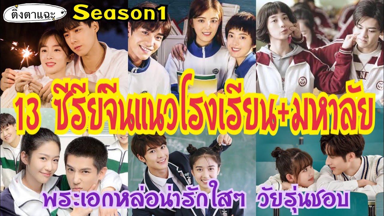 13 ซีรีย์จีนยอดนิยมแนวโรงเรียน+มหาลัย พระเอกหล่อ น่ารักใสๆ วัยรุ่นชอบ Season1|ติ่งตาแฉะ