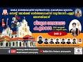 St George Orthodox Church Thonackadu Koodasha Day 2