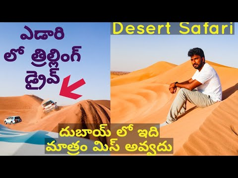 Desert safari in Dubai trip | Dubai Safari Park 2020 | Telugu Travel Vlogs | Telugutraveller
