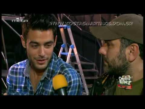 Kostas Martakis - Omorfos Kosmos² Interview (Rent)