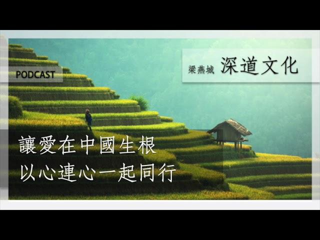 以基督的愛服侍中國27年|梁燕城|Podcast