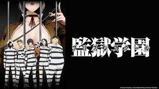 Kangoku Gakuen (Школа-тюрьма) # Серия 1