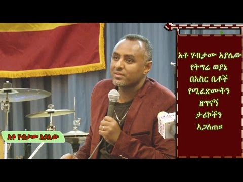 Habtamu Ayalew Exposed Unthinkable Crimes Committed by Tigray TPLF in Ethiopia Prisons April 9 2017