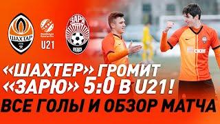 U21 Шахтер Заря 5 0 Разгром в молодежном чемпионате Голы и обзор матча 27 02 2021
