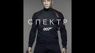 007: СПЕКТР (2015) Русский трейлер