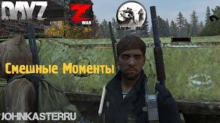 Смешные моменты в РП и не только. DayZ World War Z Tom Clancy's Rainbow Six  Siege [4k]