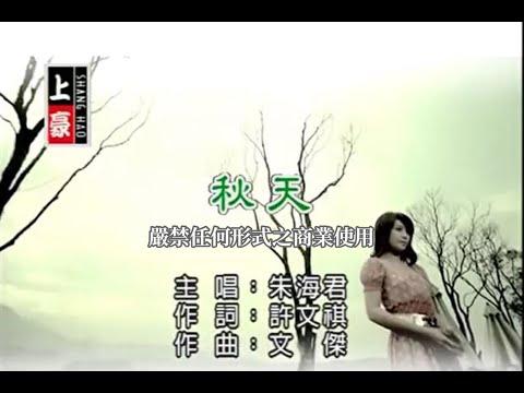 朱海君-秋天(官方KTV版)