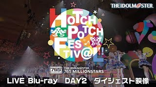 THE IDOLM@STER 765 MILLIONSTARS HOTCHPOTCH FESTIV@L!! 【DAY2】ダイジェスト映像