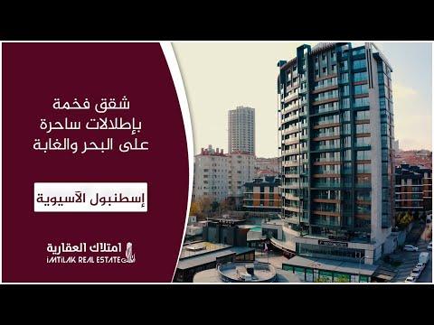 شقة للبيع في اسطنبول الاسيوية   مشروع إليسيوم إيلايت