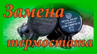 Замена термостата на Ваз 2114 двигатель 8 клапанный