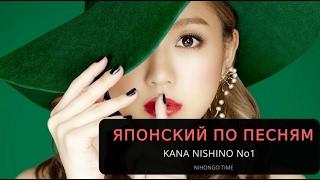 Японский язык по ПЕСНЯМ Kana Nishino