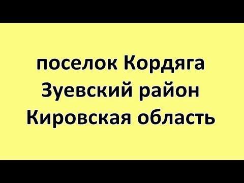поселок Кордяга Кировская область