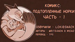 Подтопленные норки┃Часть 1┃Зверополис┃Озвученный комикс┃Loki & Snack
