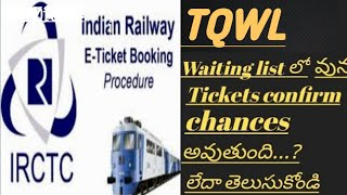 What is TQWL Ticket waiting list confirmation chances Telugu