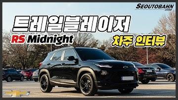 트레일블레이저 RS 미드나잇 차주의 리얼 후기 [차주인터뷰]