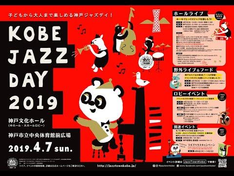 Kobe Jazz Day 2019 ~Live Streaming~