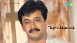 Thaayin Manikodi | Noorandukku Oru Murai song