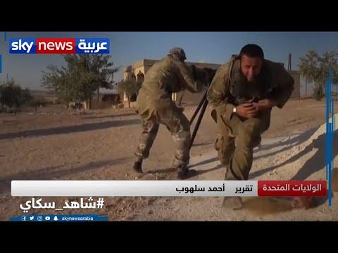 بومبيو يرحب بوضع زعيم داعش على لائحة عقوبات مجلس الأمن  - نشر قبل 2 ساعة
