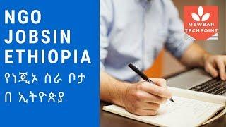 NGO JOBS IN ETHIOPIA -  የነጂኦ ስራ ቦታ በ ኢትዮጵያ