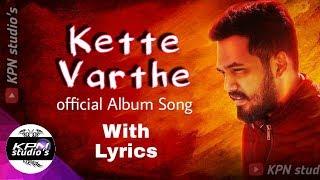 Kette Varthe (with Lyrics) -- official Album Song -- 4k HD -- (KPN studio's)
