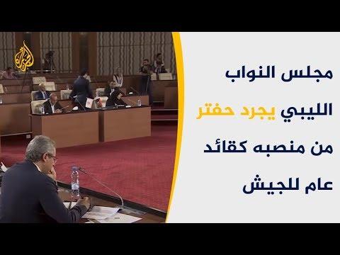 النواب الليبي يلغي منصب القائد العام للجيش  - نشر قبل 3 ساعة