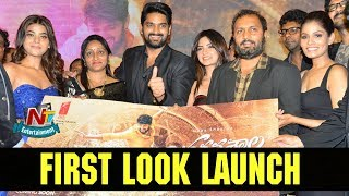 Nartanasala Movie First Look Launch | Naga Shaurya | Kashmira Pardeshi | NTV Entertainment
