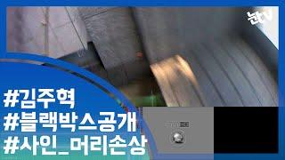 故 김주혁 사고차량 블랙박스 공개 (KIM JOO HYUK BLACKBOX  BREAKING)