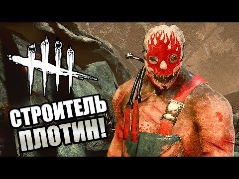Dead by Daylight ► МАНЬЯК СТРОИТЕЛЬ ПЛОТИН!