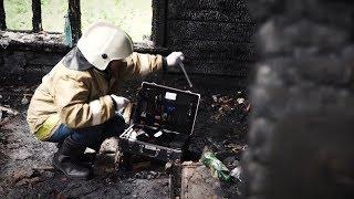 Как работает пожарная лаборатория