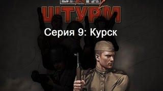 Прохождение В тылу врага 2 Штурм Серия 9: Курск